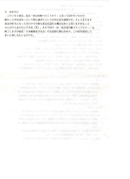 s_stohokureport(4).jpg